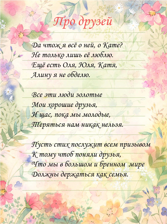 Стих про день друзей